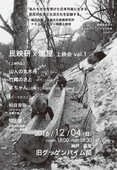 12/04 (日) 民映研 x 塩屋「姫田忠義ドキュメンタリー映画」上映会 vol.1